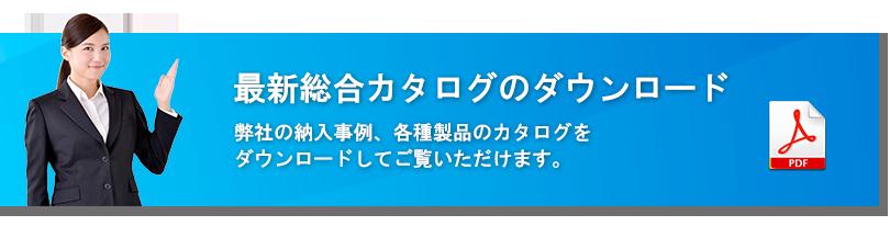 総合カタログPDFのダウンロード