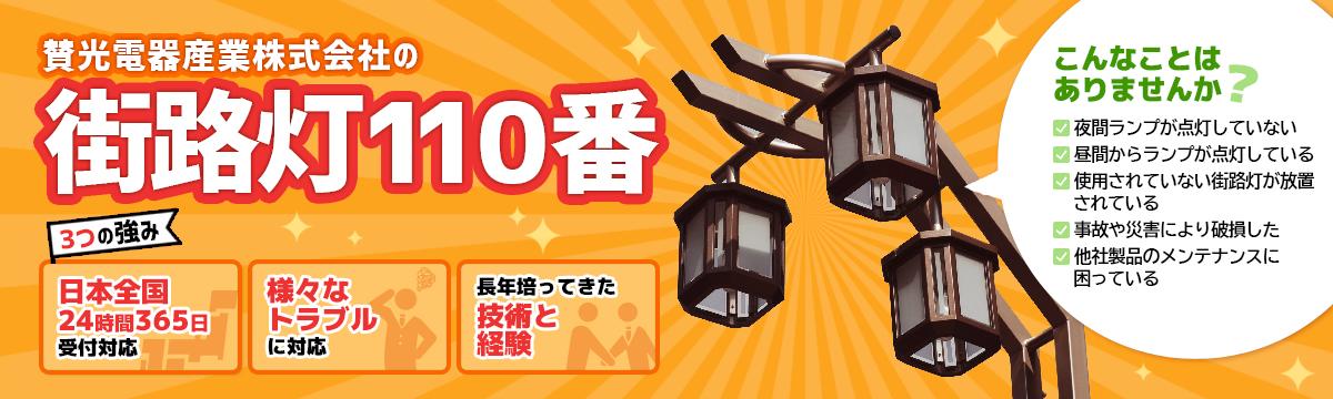 賛光電器産業の街路灯110番の3つの強み