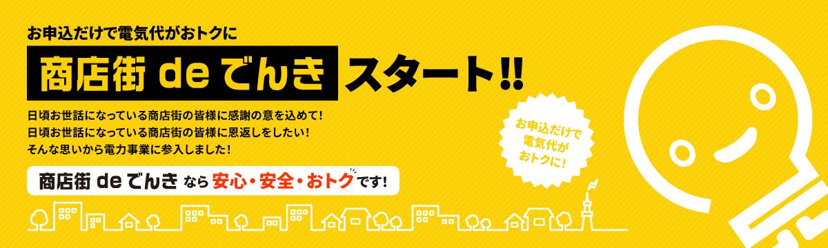 お申込だけで電気代を削減。商店街deでんきスタート!!